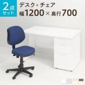 【デスクチェアセット】スチールデスク 片袖机 1200×700 + 布張り オフィスチェア RD-1