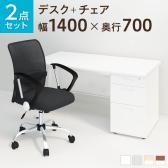 【デスクチェアセット】スチールデスク 片袖机 幅1400×奥行700×高さ700mm オフィスデスク+メッシュチェア 腰楽 ローバック