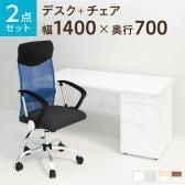 【デスクチェアセット】スチールデスク 片袖机 幅1400×奥行700×高さ700mm オフィスデスク+メッシュチェア 腰楽 ハイバック
