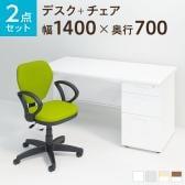 【デスクチェアセット】スチールデスク 片袖机 幅1400×奥行700×高さ700mm オフィスデスク+ワークスチェア 肘付き