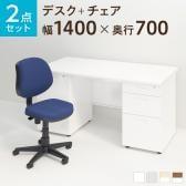 【デスクチェアセット】スチールデスク 両袖机 1400×700 + 布張り オフィスチェア RD-1