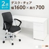【デスクチェアセット】スチールデスク 両袖机 幅1600×奥行700×高さ700mm オフィスデスク+メッシュチェア 腰楽 ローバック