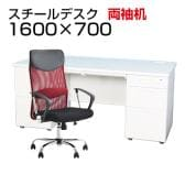 【デスクチェアセット】スチールデスク 両袖机 幅1600×奥行700×高さ700mm オフィスデスク+メッシュチェア 腰楽 ハイバック