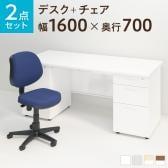 【デスクチェアセット】スチールデスク 両袖机 1600×700 + 布張り オフィスチェア RD-1