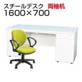 【デスクチェアセット】スチールデスク 両袖机 幅1600×奥行700×高さ700mm オフィスデスク+ワークスチェア 肘付き