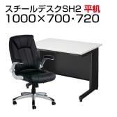 【デスクチェアセット】日本製スチールデスクSH オフィスデスク 平机 幅1000×奥行700×高さ700mm + 社長椅子 レクアス