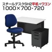 【デスクチェアセット】国産スチールデスク SH 平机 1000×700 + デスクワゴンSH + 布張り オフィスチェア RD-1