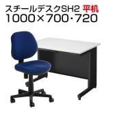 【デスクチェアセット】国産スチールデスク SH 平机 1000×700 + 布張り オフィスチェア RD-1