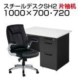 【デスク)ホワイト:11月4日入荷予定】【デスクチェアセット】日本製スチールデスクSH オフィスデスク 片袖机 幅1000×奥行700×高さ700mm + 社長椅子 レクアス