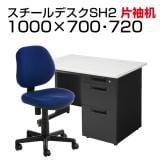 【デスクチェアセット】国産スチールデスク SH 片袖机 1000×700 + 布張り オフィスチェア RD-1