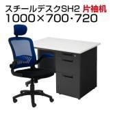 【デスク)ホワイト:11月4日入荷予定】【デスクチェアセット】日本製スチールデスクSH オフィスデスク 片袖机 幅1000×奥行700×高さ700mm + アームアップチェア オフィスチェア リベラム