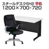 【デスクチェアセット】日本製スチールデスクSH オフィスデスク 平机 幅1200×奥行700×高さ700mm + 社長椅子 レクアス