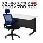 【デスクチェアセット】日本製スチールデスクSH オフィスデスク 平机 幅1200×奥行700×高さ700mm + アームアップチェア オフィスチェア リベラム