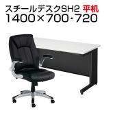 【デスクチェアセット】日本製スチールデスクSH オフィスデスク 平机 幅1400×奥行700×高さ700mm + 社長椅子 レクアス