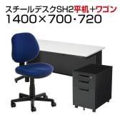 【デスクチェアセット】国産スチールデスク SH 平机 1400×700 + デスクワゴンSH + 布張り オフィスチェア RD-1