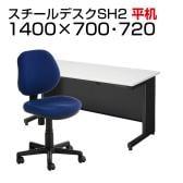 【デスクチェアセット】国産スチールデスク SH 平机 1400×700 + 布張り オフィスチェア RD-1