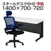 【デスクチェアセット】日本製スチールデスクSH オフィスデスク 平机 幅1400×奥行700×高さ700mm + アームアップチェア オフィスチェア リベラム