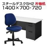 【デスクチェアセット】国産スチールデスク SH 片袖机 1400×700 + 布張り オフィスチェア RD-1