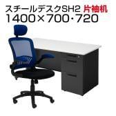 【デスクチェアセット】日本製スチールデスクSH オフィスデスク 片袖机 幅1400×奥行700×高さ700mm + アームアップチェア オフィスチェア リベラム