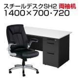 【デスクチェアセット】日本製スチールデスクSH オフィスデスク 両袖机 幅1400×奥行700×高さ700mm + 社長椅子 レクアス