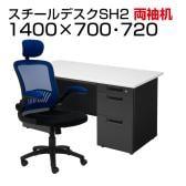 【デスクチェアセット】日本製スチールデスクSH オフィスデスク 両袖机 幅1400×奥行700×高さ700mm + アームアップチェア オフィスチェア リベラム