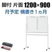 ホワイトボード 脚付き 片面 月予定表 横書き 幅1200×高さ900mm スケジュールボード カレンダー 白板