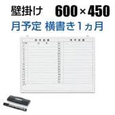 ホワイトボード 壁掛け 月予定表 横書き 幅600×高さ450mm スケジュールボード カレンダー 白板