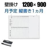ホワイトボード 壁掛け 月予定表 縦書き 幅1200×高さ900mm スケジュールボード カレンダー 白板