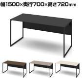 3K20LC | ソリスト Soliste スタンダードタイプ(高さ720) 平机 フレーム脚(ブラック) メラミン天板 幅1500×奥行700×高さ720mm (オカムラ)