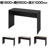 3K26NB | ソリスト Soliste ハイタイプ(高さ1000) 平机 パネル脚(ブラック) メラミン天板 幅1600×奥行600×高さ1000mm (オカムラ)
