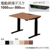 3S20NK MY | スイフト(swift) 電動昇降デスク 平机 スムースフォルムエッジ レバータイプ 高さ表示インジケータ付き 幅950×奥行775×高さ650~1250mm (オカムラ)