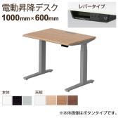 3S2AFK MY | スイフト(swift) 電動昇降デスク 平机 スムースフォルムエッジ レバータイプ 高さ表示インジケータ付き 幅950×奥行575×高さ650~1250mm (オカムラ)