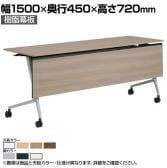 81F5AC | マルカ サイドフォールドテーブル 樹脂幕板付き 幅1500×奥行450×高さ720mm (オカムラ)