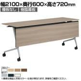 81F5AH | マルカ サイドフォールドテーブル 樹脂幕板付き 幅2100×奥行600×高さ720mm (オカムラ)