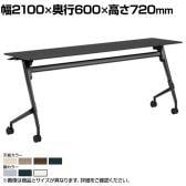 81F5AJ | マルカ サイドフォールドテーブル 幅2100×奥行600×高さ720mm (オカムラ)