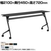 81F5AN | マルカ サイドフォールドテーブル 幅2100×奥行450×高さ720mm (オカムラ)