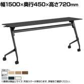 81F5AW | マルカ サイドフォールドテーブル 幅1500×奥行450×高さ720mm (オカムラ)