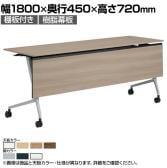 81F5BA | マルカ サイドフォールドテーブル 棚板付き 樹脂幕板付き 幅1800×奥行450×高さ720mm (オカムラ)