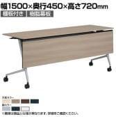 81F5BC   マルカ サイドフォールドテーブル 棚板付き 樹脂幕板付き 幅1500×奥行450×高さ720mm (オカムラ)