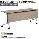 81F5BD | マルカ サイドフォールドテーブル 棚板付き 樹脂幕板付き 幅1500×奥行600×高さ720mm (オカムラ)