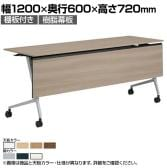 81F5BF | マルカ サイドフォールドテーブル 棚板付き 樹脂幕板付き 幅1200×奥行600×高さ720mm (オカムラ)
