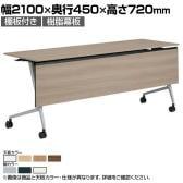 81F5BG | マルカ サイドフォールドテーブル 棚板付き 樹脂幕板付き 幅2100×奥行450×高さ720mm (オカムラ)