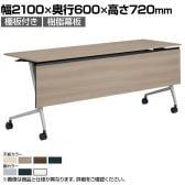 81F5BH   マルカ サイドフォールドテーブル 棚板付き 樹脂幕板付き 幅2100×奥行600×高さ720mm (オカムラ)
