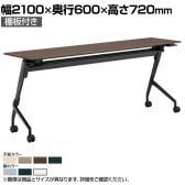 81F5BJ | マルカ サイドフォールドテーブル 棚板付き 幅2100×奥行600×高さ720mm (オカムラ)