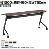 81F5BR | マルカ サイドフォールドテーブル 棚板付き 幅1200×奥行450×高さ720mm (オカムラ)