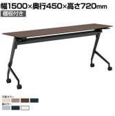 81F5BW | マルカ サイドフォールドテーブル 棚板付き 幅1500×奥行450×高さ720mm (オカムラ)