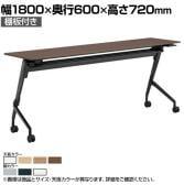 81F5BY | マルカ サイドフォールドテーブル 棚板付き 幅1800×奥行600×高さ720mm (オカムラ)