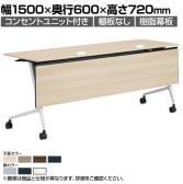 81F5ED | マルカ サイドフォールドテーブル コンセントユニット付き 樹脂幕板付き 幅1500×奥行600×高さ720mm (オカムラ)