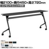 81F5EN | マルカ サイドフォールドテーブル コンセントユニット付き 幅2100×奥行450×高さ720mm (オカムラ)