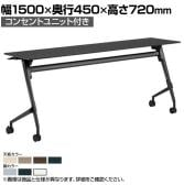 81F5EW | マルカ サイドフォールドテーブル コンセントユニット付き 幅1500×奥行450×高さ720mm (オカムラ)